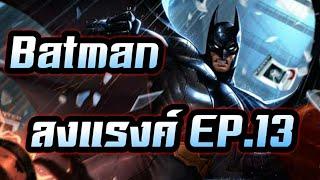 #ROV Batman ลงแรงค์ EP.13