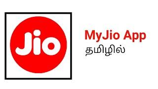 How To Use MyJio App in Tamil screenshot 5
