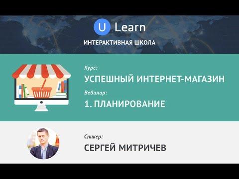 uLearn: Планирование для интернет-магазина