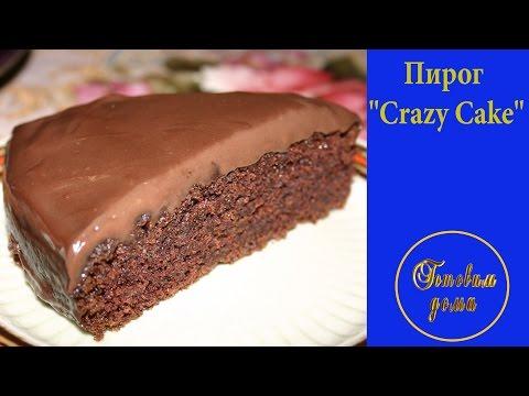 Шоколадный пирог Crazy Cake .Сладкая выпечка