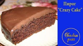 Шоколадный пирог 'Crazy Cake' .Сладкая выпечка
