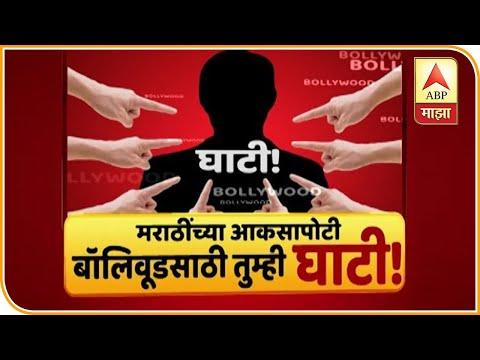 Majha Vishesh | मराठींच्या आकसापोटी... बॉलीवूडसाठी तुम्ही घाटी! | ABP Majha