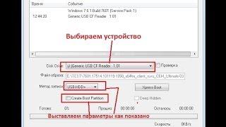 Как записать Windows 7 на DVD диск - через [UltraISO]