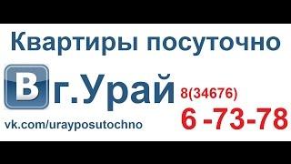 Урай 2015 - квартиры на сутки - Золотой Ключик(, 2015-07-16T23:44:25.000Z)
