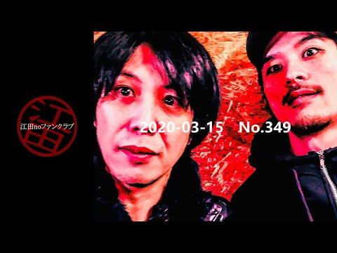 第349回(20/03/15)「若かりし江田!カメヤ初演DVD!ラジオネームの由来②」