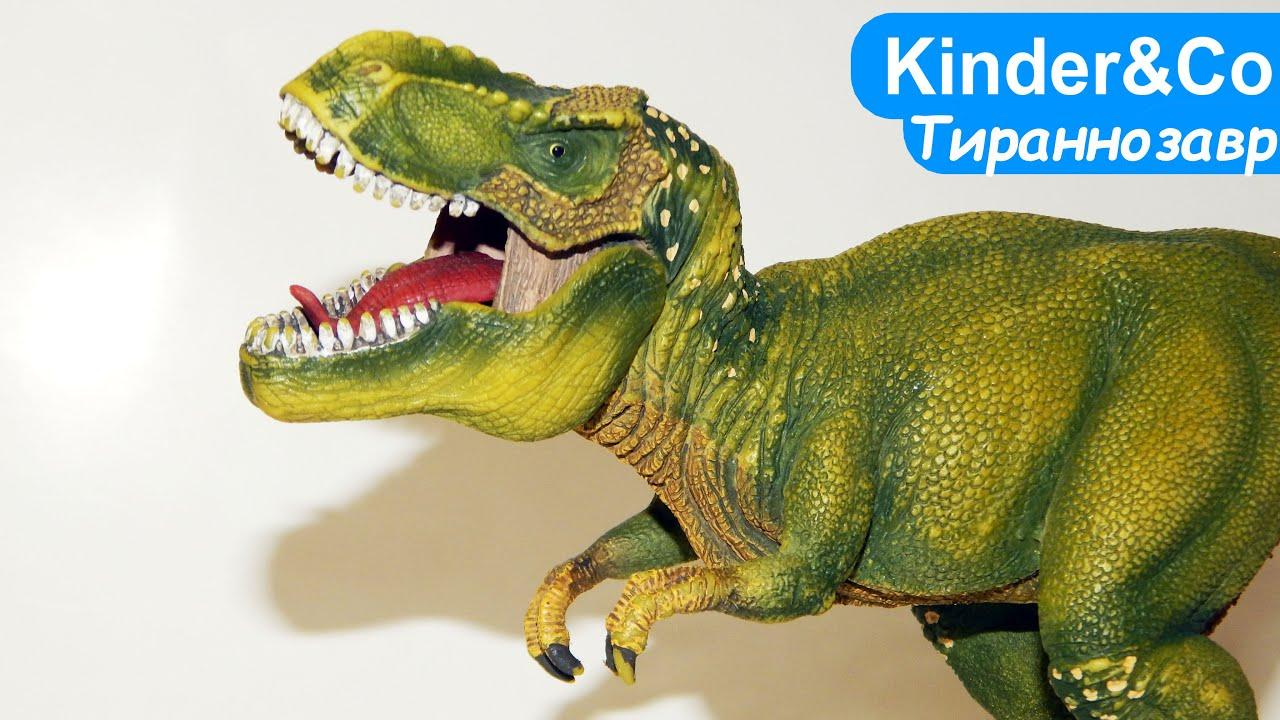 Тиранозавр рекс игрушка