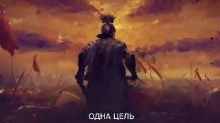 Спарта: Война Империй |  Альянс  УКРАЇНА