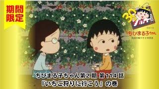 ちびまる子ちゃん アニメ 第2期 第114話『いちご狩りに行こう』の巻 ちびまる子ちゃん 検索動画 8