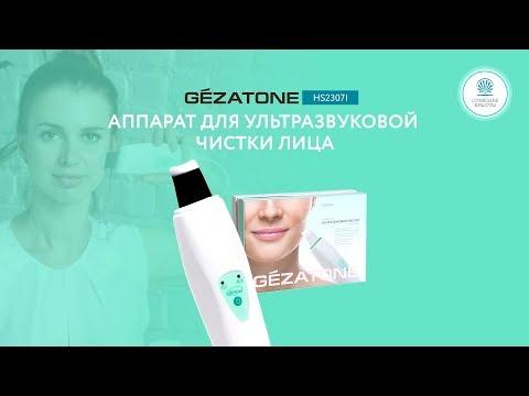 Аппарат для ультразвуковой чистки лица 🌼 Bio Sonic HS2307i, Gezatone