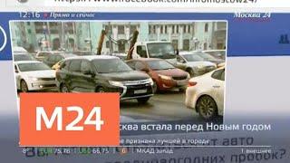 """""""Прямо и сейчас"""": Москва встала перед Новым годом - Москва 24"""
