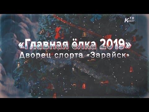 «Главная ёлка 2019» Дворец спорта «Зарайск»