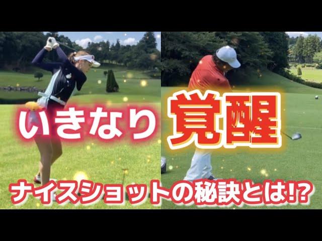 【いきなり覚醒✨】ゴルフ上達のためのラウンドレッスン‼️《ハンドファースト・テークバック・美しいスイング》