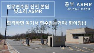 [나반합] [빗소리 ASMR] 법무연수원 진천 본원 |…
