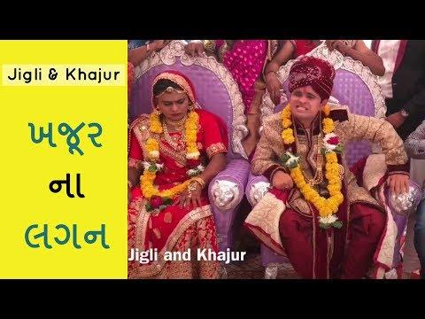 Khajur na lagan  ખજૂર ના લગન.  jigli khajur new comedy video