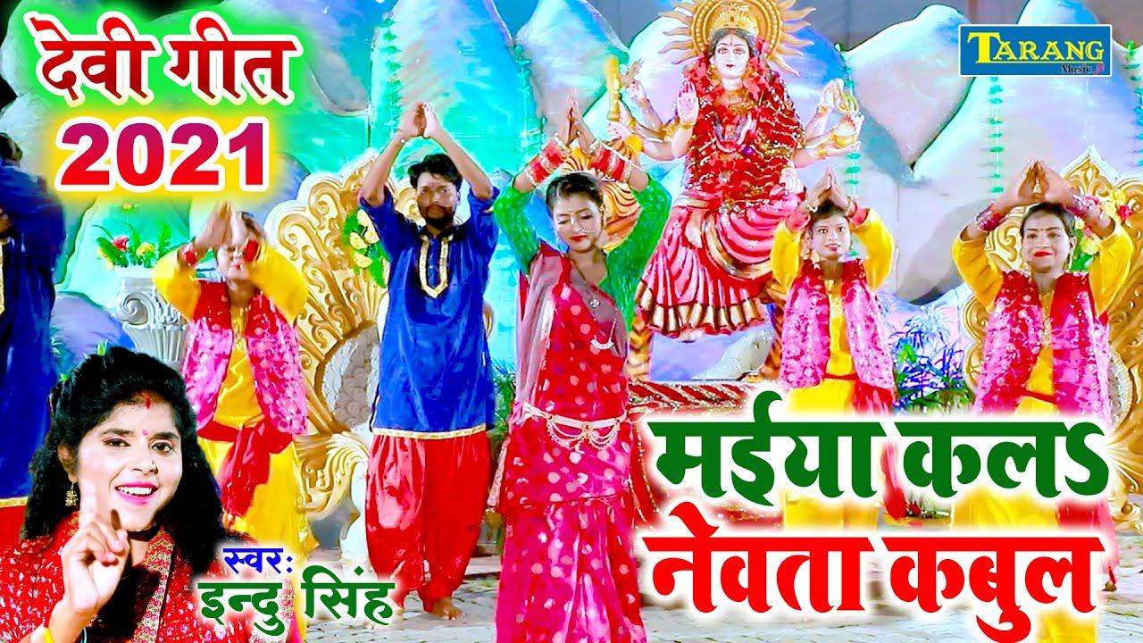 मईया कलS नेवता कबूल हो - देवीगीत || Indu Singh Bhojpuri Bhakti Video Song || Devigeet 2021
