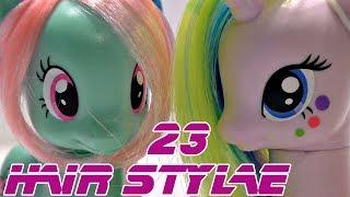 Прически Пони Хаирстайлинг Выпуск №23 Как сделать прическу Пони Минти
