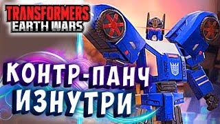 КОНТР-ПАНЧ ИЗНУТРИ! Трансформеры Войны на Земле Transformers Earth Wars #244