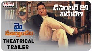 My Dear Maarthandam Theatrical Trailer || Prudhvi Raj || Harish K.V