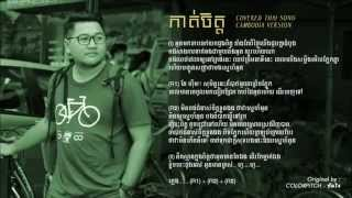 ( ขัดใจ ) colorpitch - Kat Chet  - [Cover Thai Song] - Cambodia Version by Vuthy