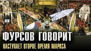 Андрей Фурсов. Ключ к пониманию Карла Маркса