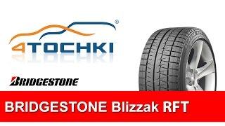 видео Bridgestone Blizzak RFT Runflat