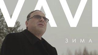 Смотреть клип Vavi - Зима