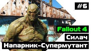 Прохождение Fallout 4 Напарник-супермутант Силач Эпизод 6 Выход на поклон