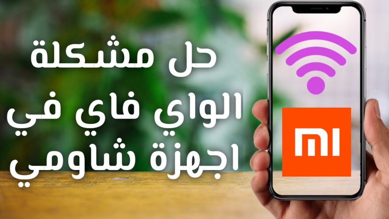 إصلاح مشكلة عدم الاتصال بالواي فاي في هاتف شاومي Xiaomi Mi 6
