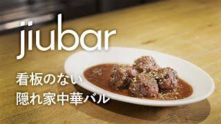 【東京・神楽坂】jiubar / 看板のない隠れ家中華バル【レストラン紹介ムービー】