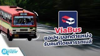 รีวิว ViaBusแอปพลิเคชันบอกตำแหน่งสำหรับคนที่โดยสารรถเมล์ ด้วยระบบเรียลไทม์ GPS