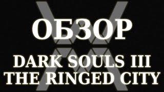 Обзор Dark Souls III: The Ringed City