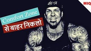 COMFORT ZONE से बाहर निकलो | HINDI FITNESS MOTIVATIONAL VIDEO