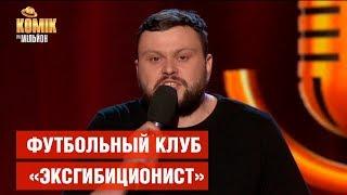 Футбольный клуб «Эксгибиционист» - Артем Дамницкий – Комик на миллион | ЮМОР ICTV