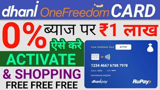 Dhani one freedom card apply | dhani 0% interest ₹1 lakh loan | how to use #dhani card online
