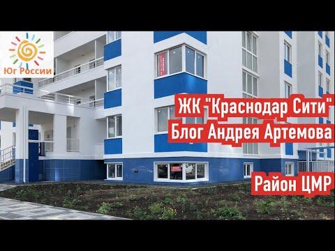 ЖК «Краснодар Сити»   Блог Андрей Артемов   НОВОСТРОЙКИ КРАСНОДАР