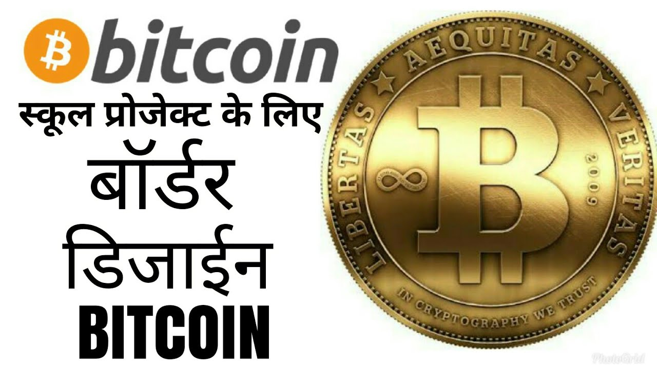 bitcoin bordel