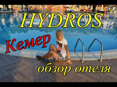 Турция, HYDROS CLUB Day&Night Connected ,  Кемер