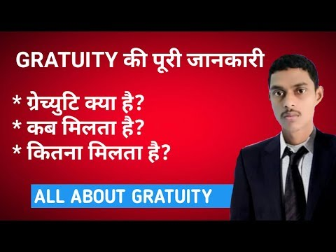 what is gratuity || how to calculate gratuity,gratification,