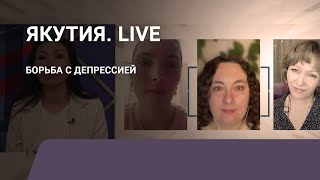 Психологическая помощь при депрессии: Якутия.Live