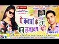 AVM GANA CG SONG Youtube Channel in Cg Song-Ye Kawrdha Ke Tura Man Lagaway Nhi-Anil Barwe-Sarla Gandharw-Chhattisgarhi Geet Video HD2018 Video on realtimesubscriber.com