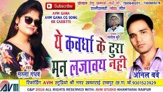 Cg Song-Ye Kawrdha Ke Tura Man Lagaway Nhi-Anil Barwe-Sarla Gandharw-Chhattisgarhi Geet Video HD2018