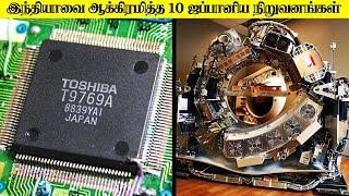 இந்தியாவை ஆக்கிரமித்த 10 பெரும் ஜப்பானிய நிறுவனங்கள்