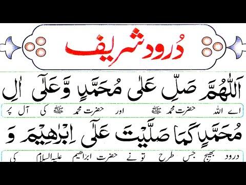 Download Durood e Ibrahim Pani Patti Tilawat | 4 Quls Recitation | Ayatul Kursi Beautiful Recitation