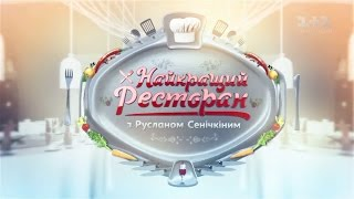 видео 10 лучших российских сервисов для ресторанов