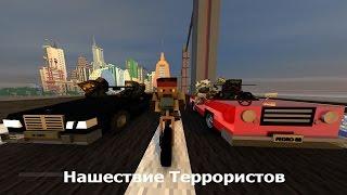 Minecraft сериал: Нашествие Террористов 1 сезон 3 серия