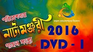 Gajon 2016  1 DVD_1 (Das Telezone 9733855131)