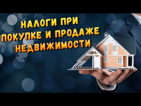 Налоги при покупке и продажи квартиры \\ недвижимости. #ВладФинансист