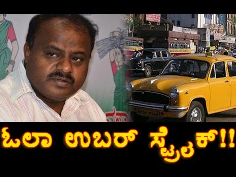 Thumbnail: App-Based Cabs to Be phased out | OneIndia Kannada