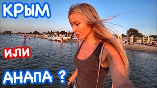 Крымчанка в Анапе ПЕРВОЕ впечатление ЦЕНЫ пляжи Анапа 2019