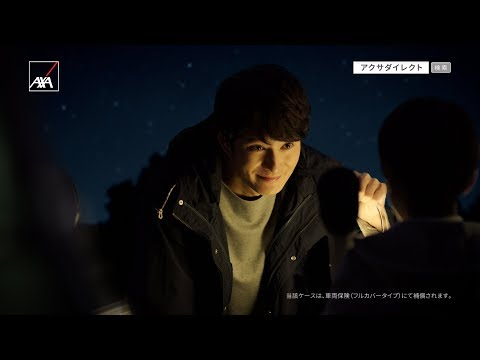 岡田将生 アクサダイレクト CM スチル画像。CM動画を再生できます。